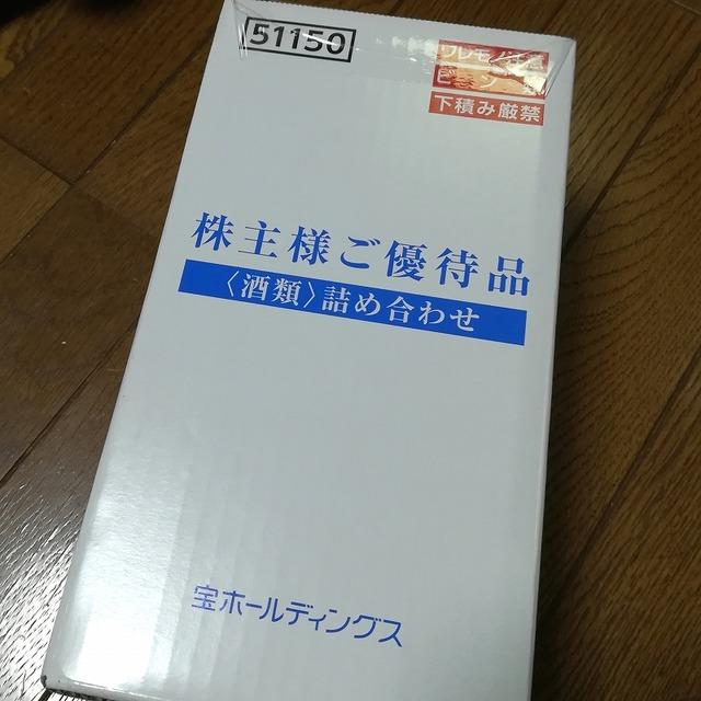 takarahd1