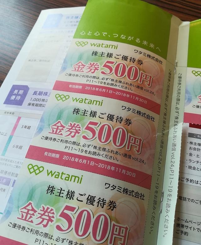 watami5