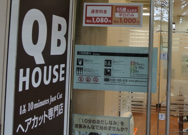 qbhouse1