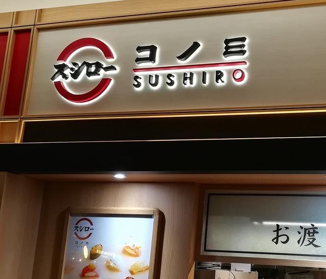 sushirokonomi1