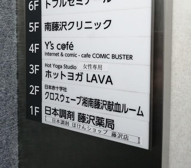fujisawakenketsu3