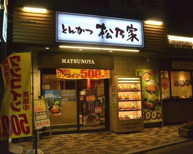 matsunoya4