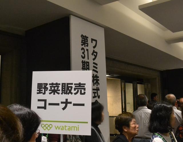 watami2017_1