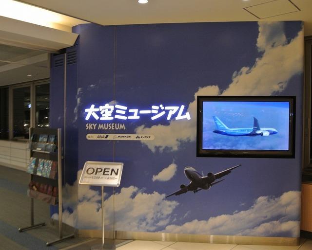 shinchitose_oozoramuseum1