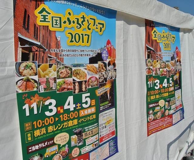 furusatofair2017yokohama8