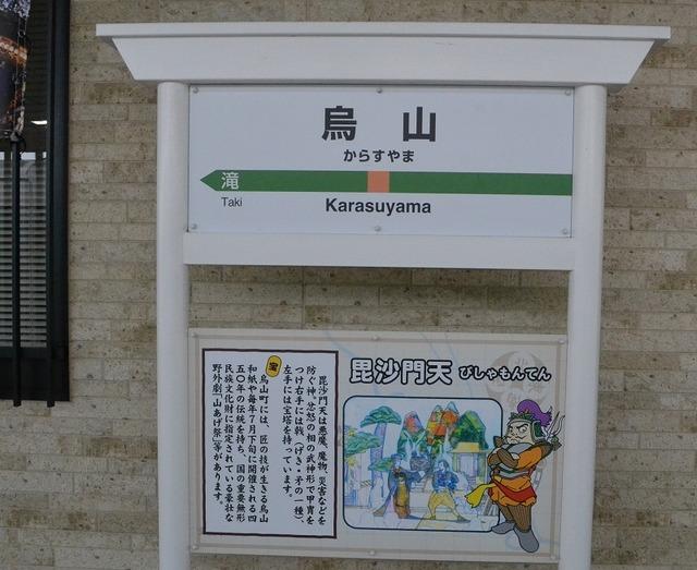 karasuyama3