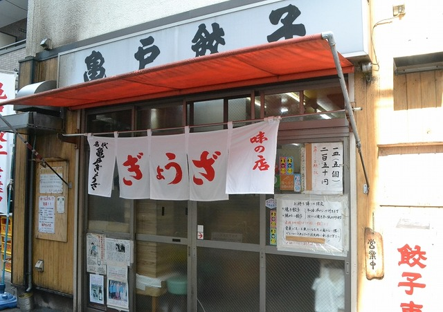 kameido-gyoza1