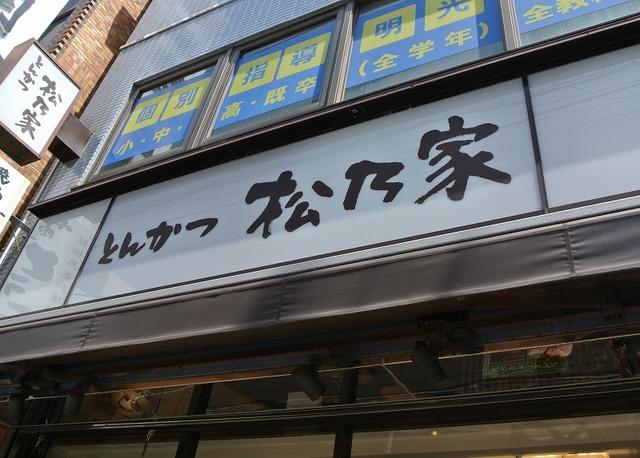 matsunoya5