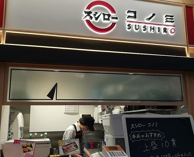 sushiro7