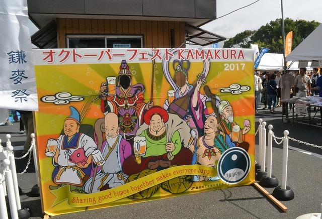 kamakura_octoberfest2017_6