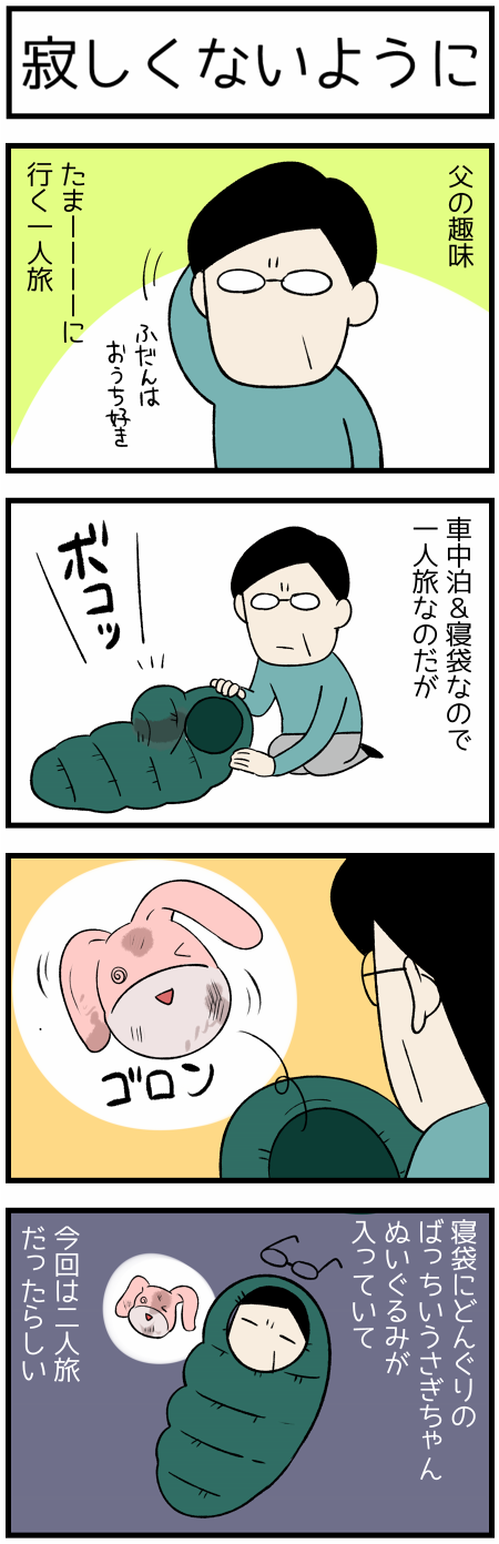20190507うさぎ1