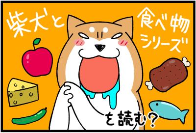 食べ物シリーズ
