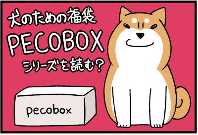 PECOBOXシリーズ