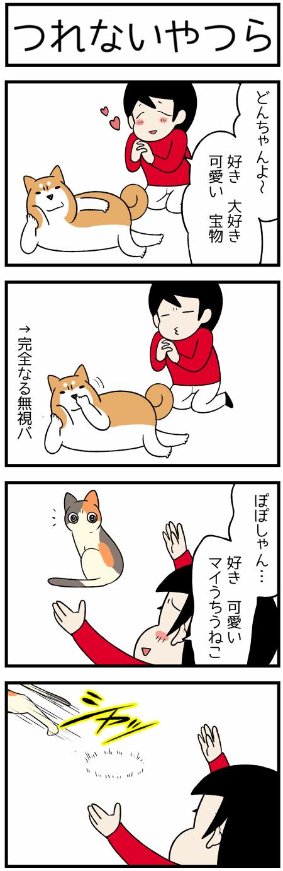 20191218つれない犬猫1