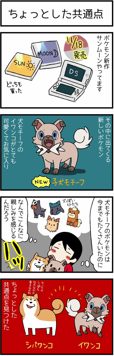 20161119ポケモン新作1