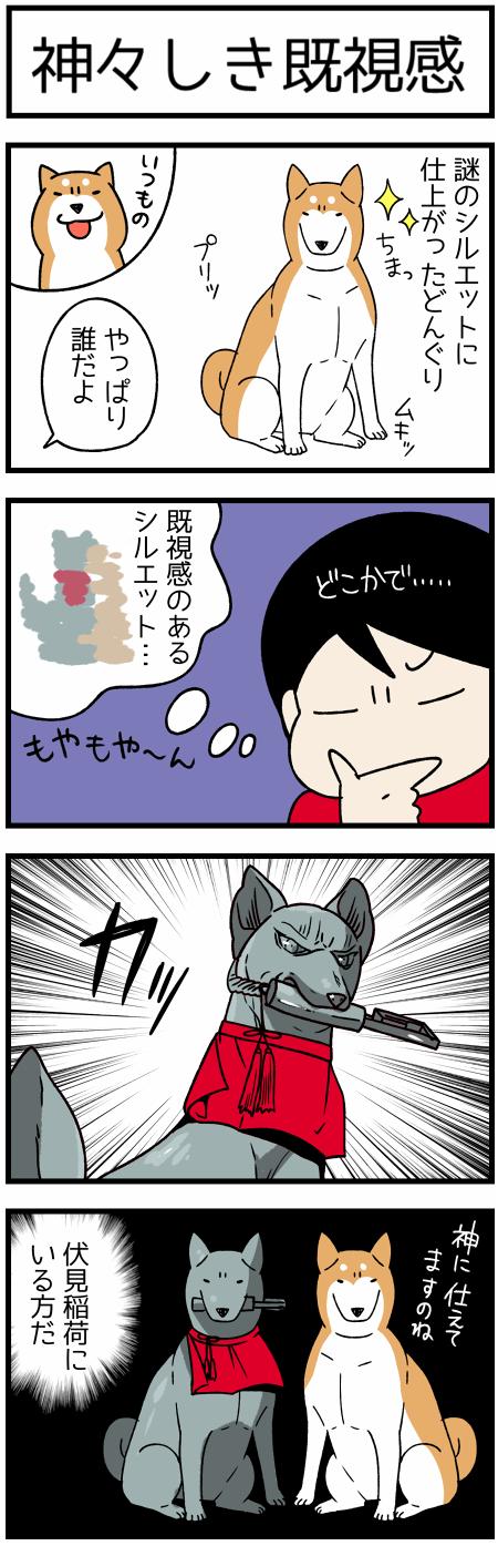 20171115伏見稲荷1