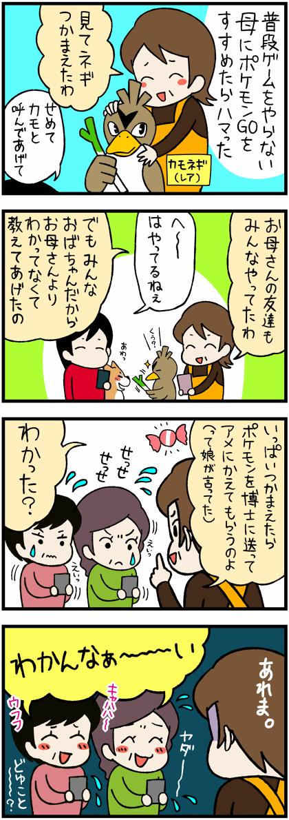 20160803おばちゃんGOmini