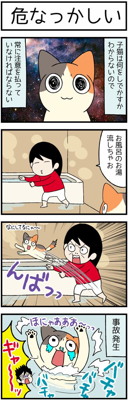 20200109お風呂2