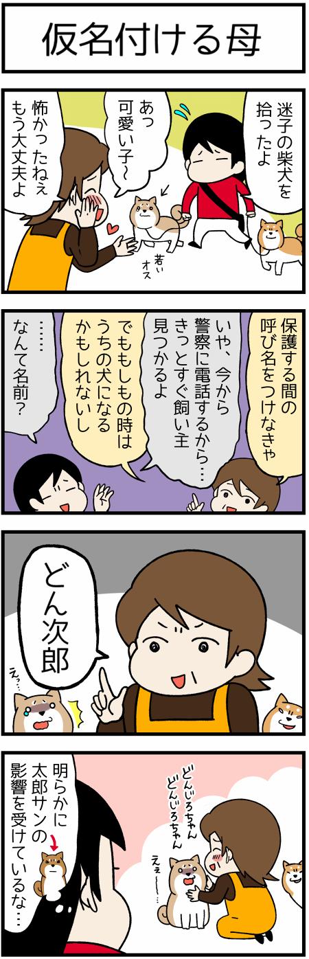 20170502仮名1