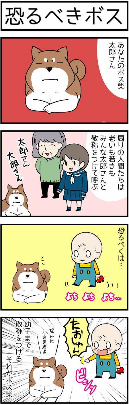 20200123太郎さん1