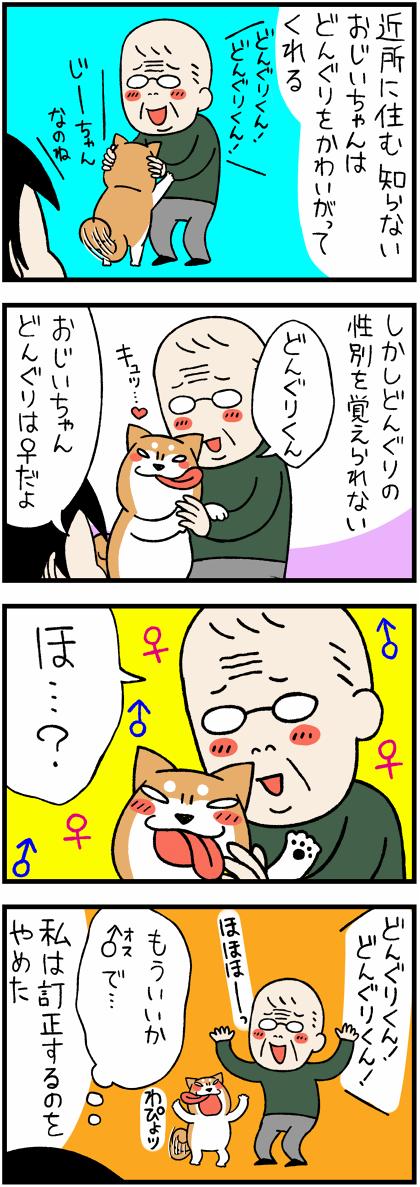 20160802じいちゃんmini