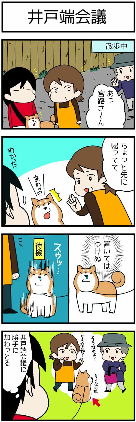 20170406井戸端1