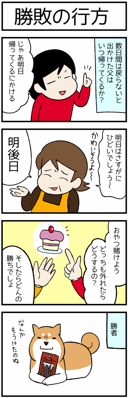 20190511勝敗1