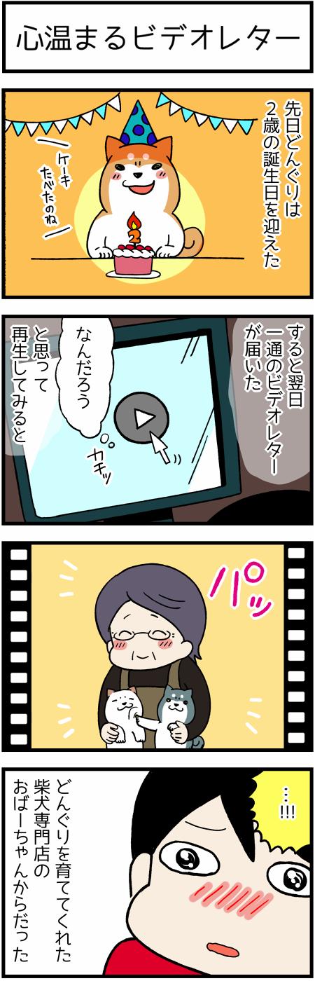 170305ビデオレター1