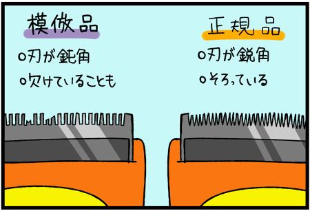 20170425ブラシ4