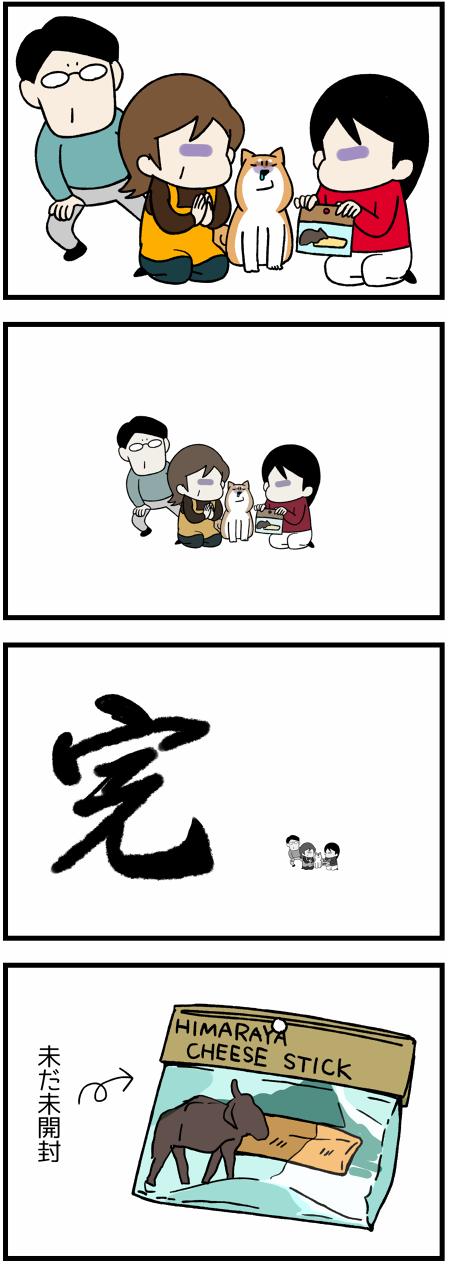 20170401おやつ2