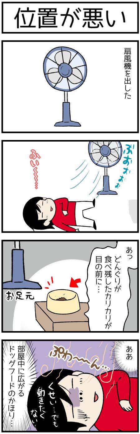 20200709扇風機1
