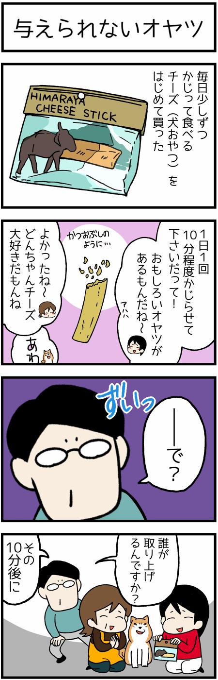 20170401おやつ1