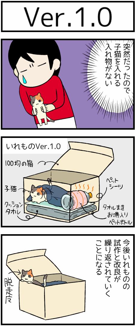 20190709いれもの1