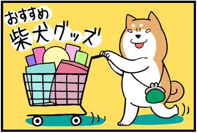 柴犬グッズシリーズ