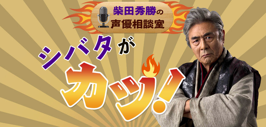 柴田秀勝の声優相談室 シバタがカツ!