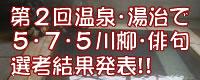 第2回温泉・湯治で5・7・5(川柳・俳句)入選結果