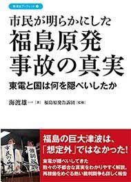 福島原発事故の真実_190