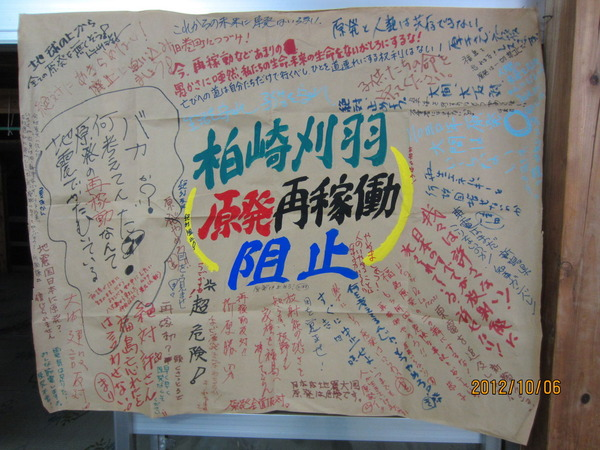 IMG_7205_金曜日行動参加者による寄せ書き