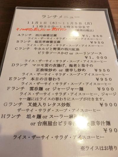 桜花亭 店内メニュー