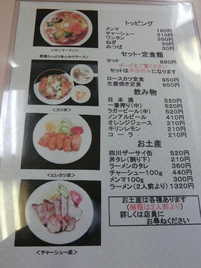 国味ラーメン メニュー2