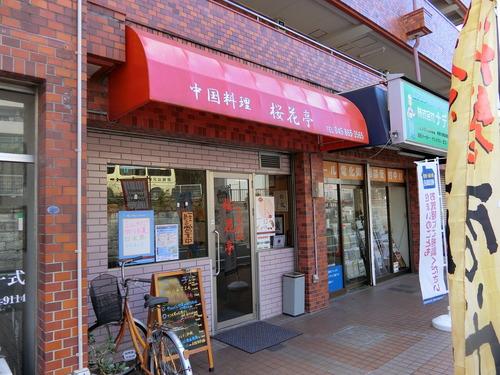 桜花亭 店頭