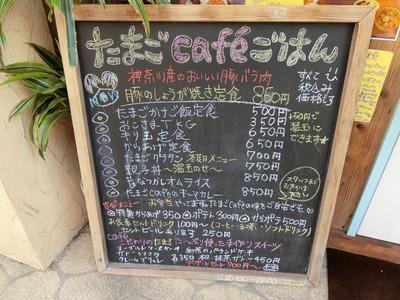 たまごcafeごはん メニュー