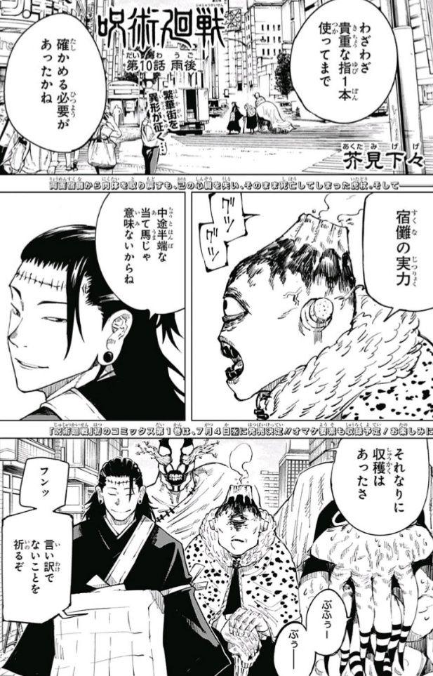 ジャンプ24号】呪術廻戦 第10話 雨後【感想】 : ジャンプニエール