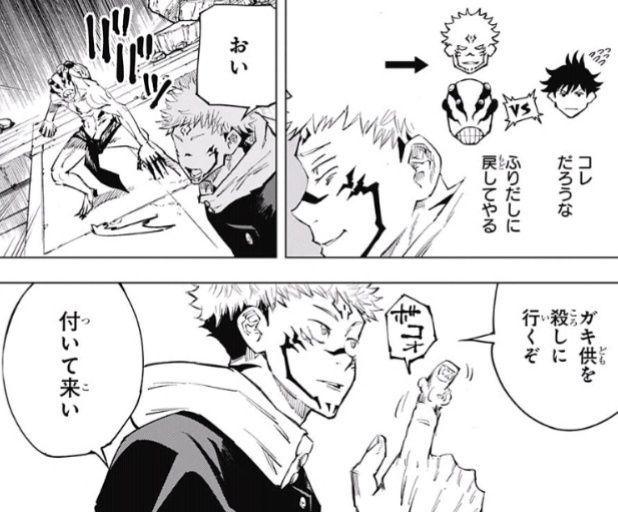 ジャンプ21·22号】呪術廻戦 第8話 呪胎戴天‐参‐【感想】 : ジャンプニエール
