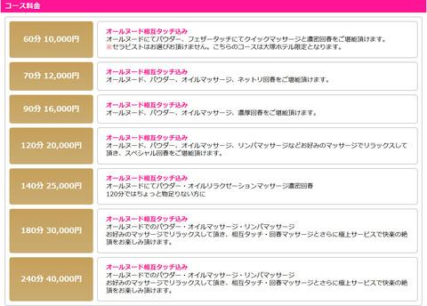 nijiiro_price