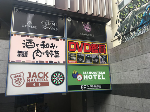nikudango_hotel00