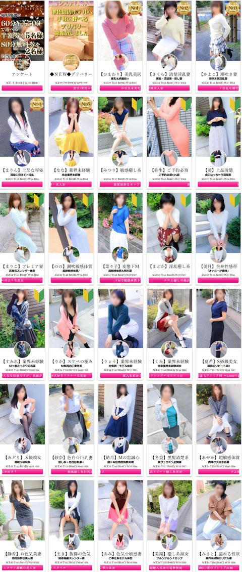 girls_list