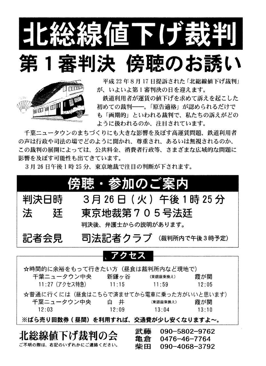 運賃学説 - JapaneseClass.jp