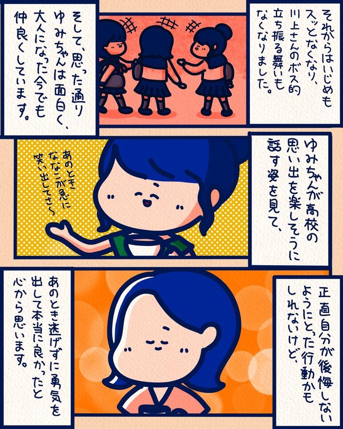 IMG_3667