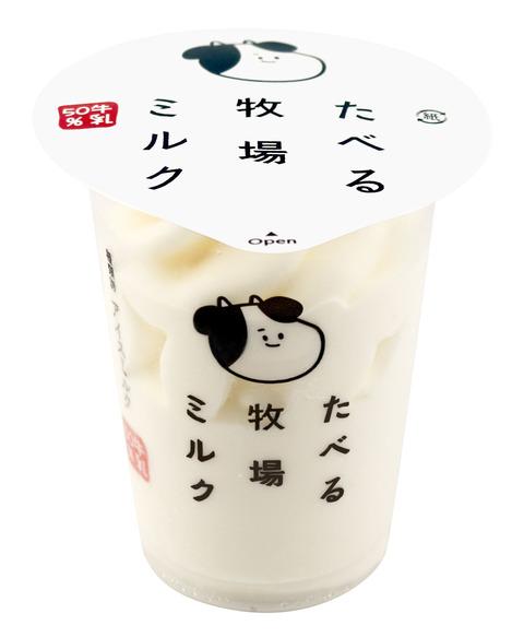 たべる牧場ミルク_商品画像